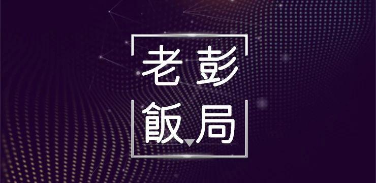 老彭饭局-2018第六期 · 时尚行业