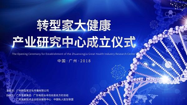 【邀请函】7月8日转型家大健康产业研究中心成立仪式