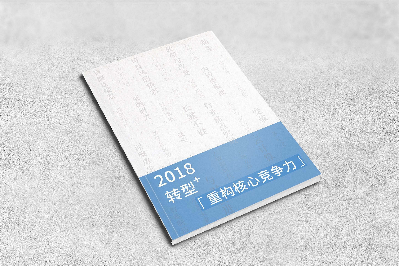 2018年转型家《转型+ 重构企业核心竞争力》约稿啦!