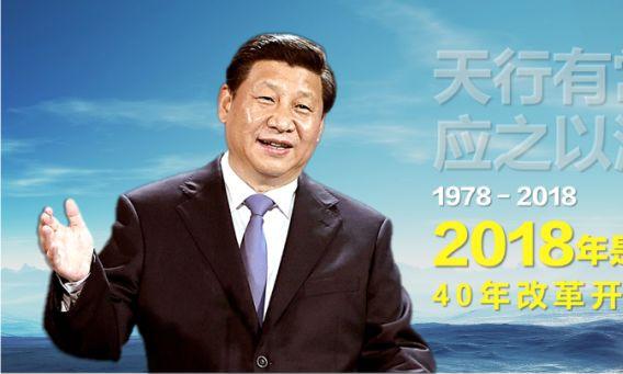 2018(第四届)中国转型+峰会再度起航:数字中国,惠及世界的伟大实践!