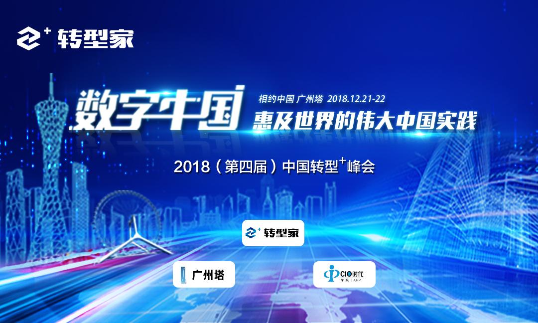 2018(第四届)中国转型+峰会火热报名中