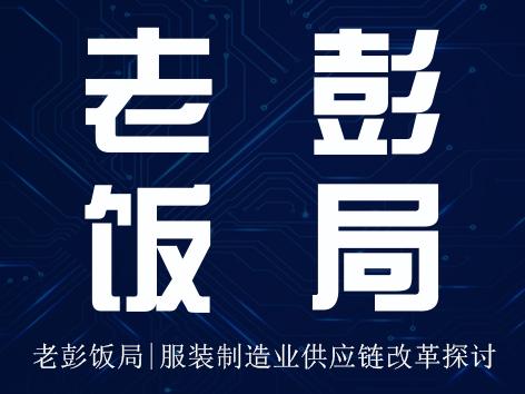 9月6日老彭饭局邀约 | 服装制造业供应链改革探讨