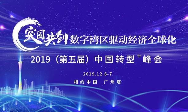 2019(第五届)中国转型+峰会,我们会聊些什么呢