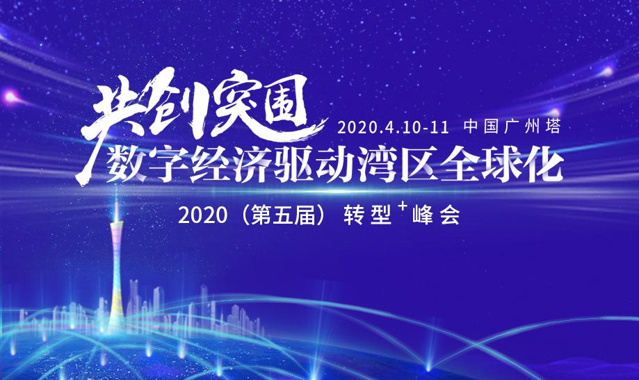 2020(第五届)转型+峰会即于4月10-11日在广州塔召开!