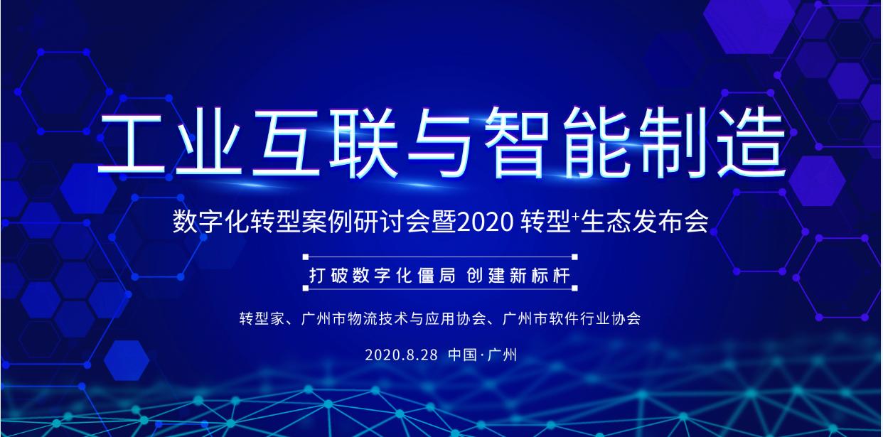 工业互联与智能制造数字化转型案例研讨会暨2020 转型+生态发布会