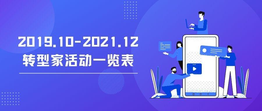 2020年10月-2021年12月转型家市场活动一览表
