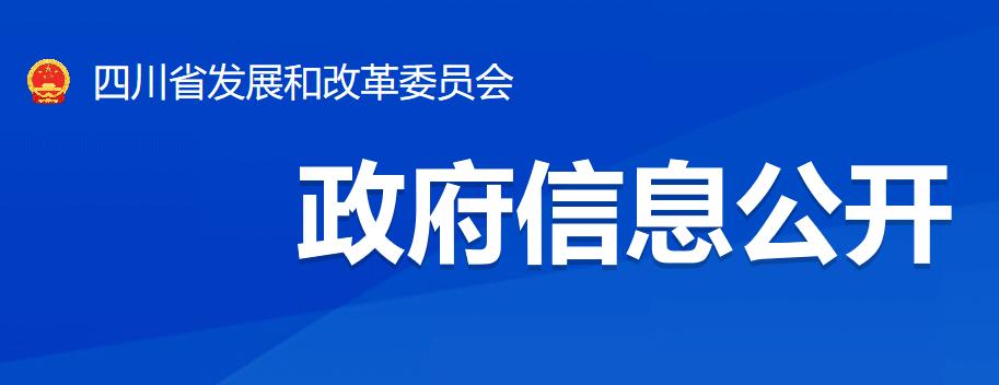 四川省第一批数字化转型促进中心公布