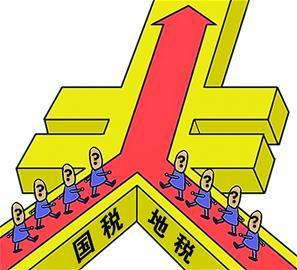 6月15日国地税合并事件.jpg